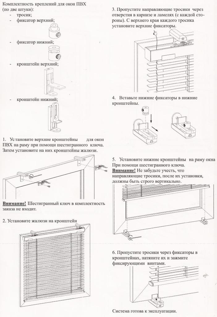 Инструкция установки жалюзи